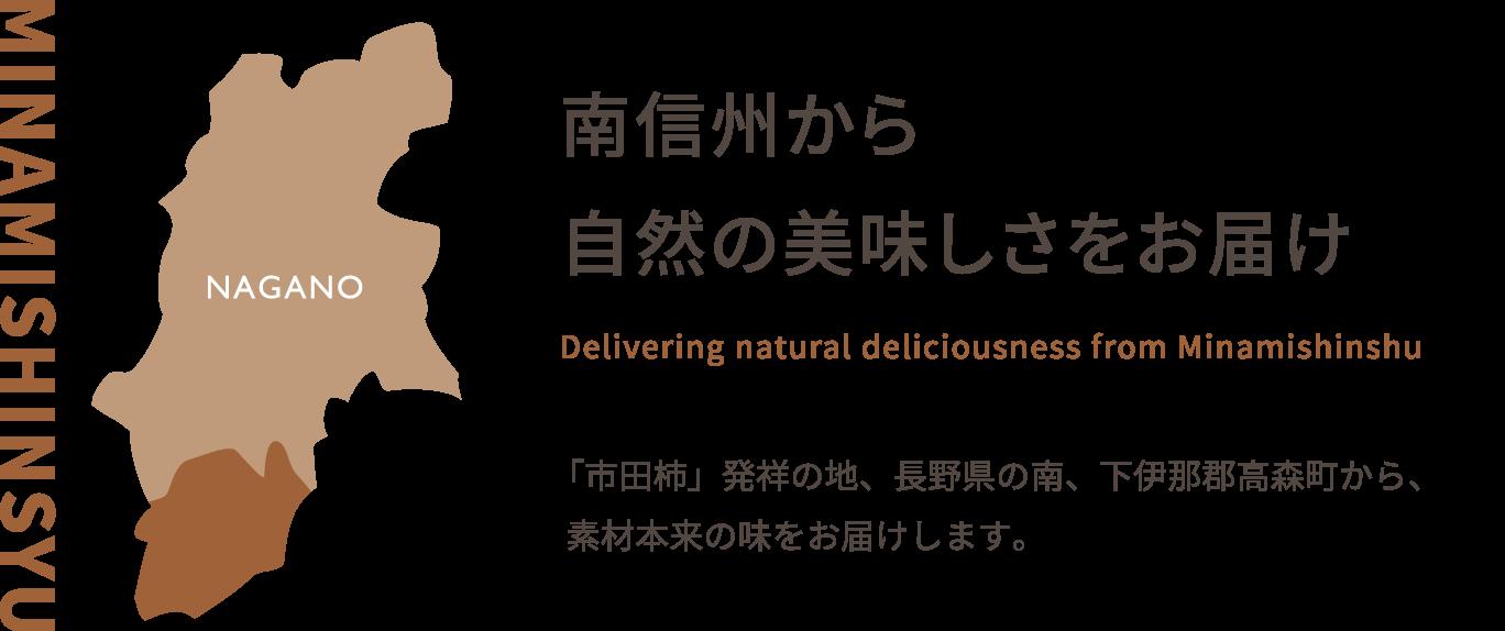 南信州から自然の美味しさをお届け 「市田柿」発祥の地、長野県の南、下伊那郡高森町から、無添加・無着色にこだわった、素材本来の味をお届けします。
