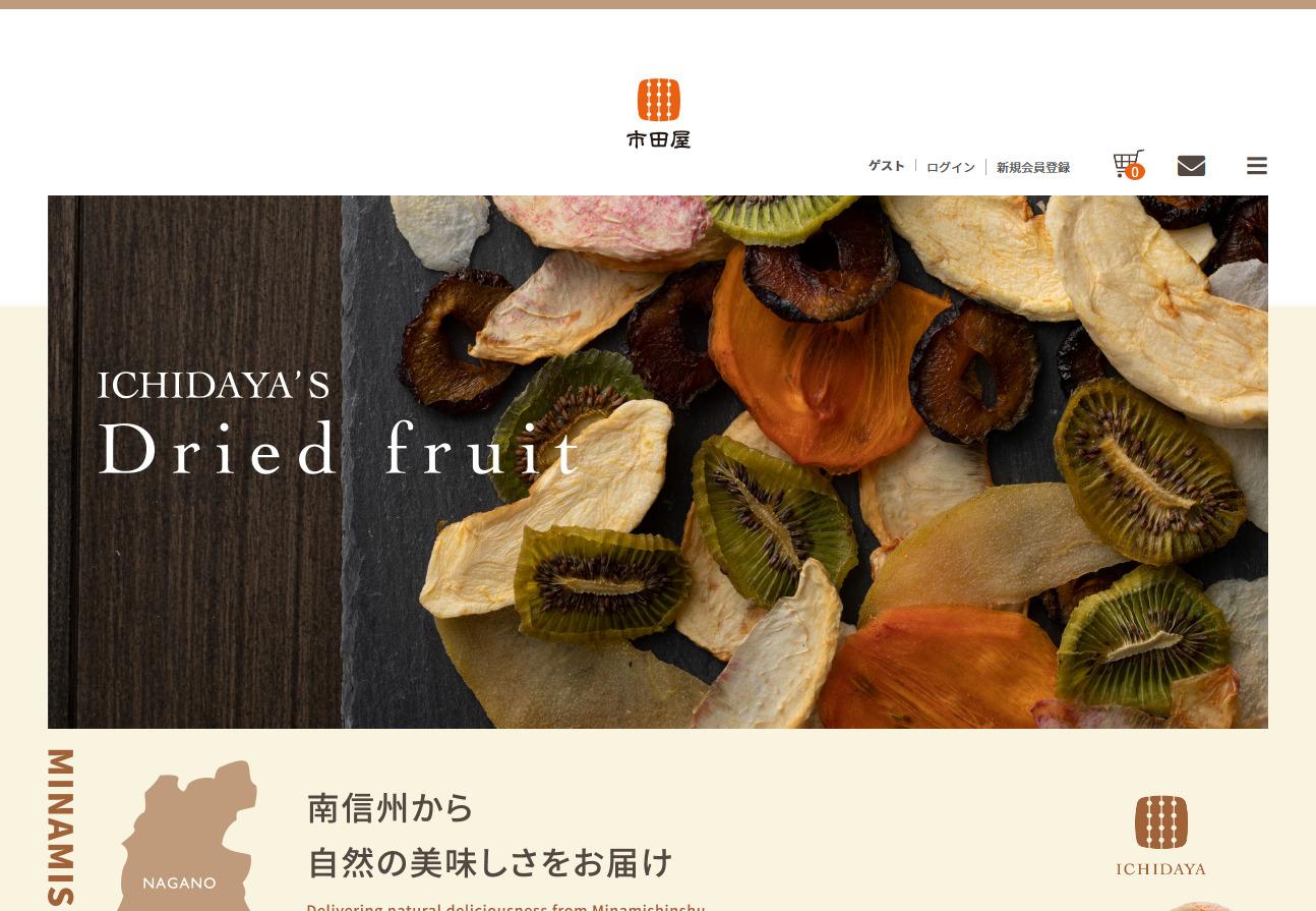 市田屋ショップサイトをオープンしました